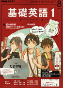 NHK ラジオ 基礎英語1 CD付き 2016年 08月号 [雑誌]