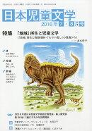 日本児童文学 2016年 08月号 [雑誌]