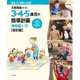 3・4・5歳児の指導計画 保育園編改訂版 (教育技術新幼児と保育MOOK)
