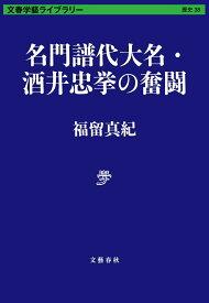 名門譜代大名・酒井忠挙の奮闘 (文春学藝ライブラリー) [ 福留 真紀 ]
