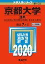 京都大学(理系) 2020年版;No.100 (大学入試シリーズ) [ 教学社編集部 ]