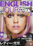ENGLISH JOURNAL (イングリッシュジャーナル) 2016年 08月号 [雑誌]