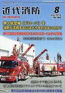近代消防 2016年 08月号 [雑誌]