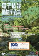 電子情報通信学会誌 2016年 08月号 [雑誌]