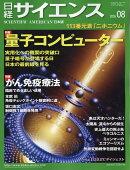 日経 サイエンス 2016年 08月号 [雑誌]