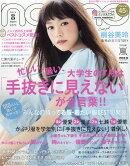 non・no(ノンノ) 2016年 08月号 [雑誌]