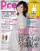 Pre-mo (プレモ) 2016年 08月号 [雑誌]