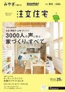 SUUMO注文住宅 みやぎで建てる 2016年夏秋号 [雑誌]