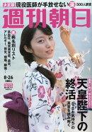 週刊朝日 2016年 8/26号 [雑誌]