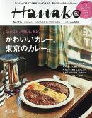 Hanako (ハナコ) 2016年 8/25号 [雑誌]
