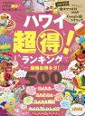 ハワイ超(得)!ランキング(2018) 最強お得ネタ!500 (JTBのMOOK)
