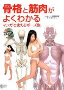 骨格と筋肉がよくわかるマンガで使えるポーズ集