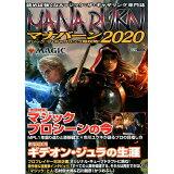 マナバーン(2020) 特集:マジックプロシーンの今 (HOBBY JAPAN MOOK)
