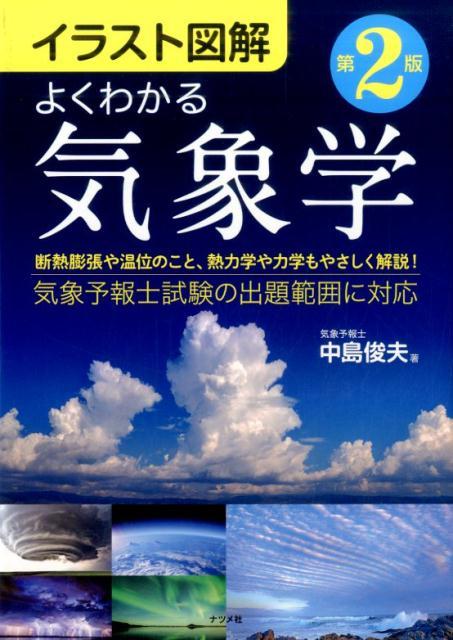 イラスト図解 よくわかる気象学 第2版 [ 中島俊夫 ]