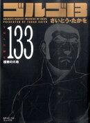 ゴルゴ13(volume 133)