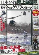 【バーゲン本】日本を守る陸上自衛隊厳冬のゲリラ・フォースDVD BOOK
