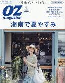 OZ magazine (オズマガジン) 2016年 08月号 [雑誌]