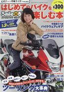 スマイルバイク 2016年 08月号 [雑誌]