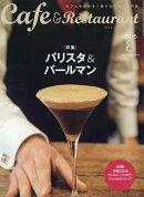 Cafe & Restaurant (カフェ アンド レストラン) 2016年 08月号 [雑誌]