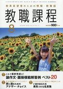 教職課程 2016年 08月号 [雑誌]