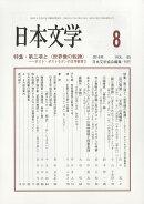 日本文学 2016年 08月号 [雑誌]