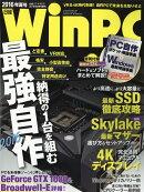 日経WinPC 2016年夏号 2016年 08月号 [雑誌]