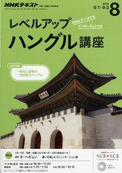 NHK ラジオ レベルアップハングル講座 2016年 08月号 [雑誌]