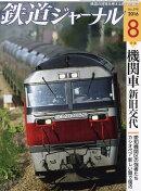 鉄道ジャーナル 2016年 08月号 [雑誌]