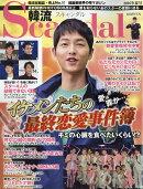 韓流Scandal (スキャンダル) 2016年 08月号 [雑誌]