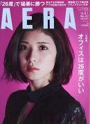 AERA (アエラ) 2016年 8/1号 [雑誌]