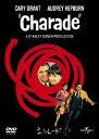 シャレード(1963) [ オードリー・ヘプバーン ]
