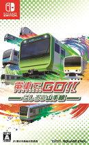 【予約】【楽天ブックス限定特典】電車でGO!! はしろう山手線 Switch版(電車でGO!! ヘッドマーク風オリジナル大型ステッカー(100mm))