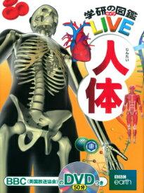 人体 (学研の図鑑LIVE) [ 阿部和厚 ]
