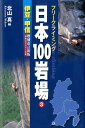日本100岩場(3(伊豆・甲信))増補改訂新版 フリークライミング [ 北山真(フリークライミング) ]