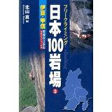 日本100岩場(3(伊豆・甲信))増補改訂新版