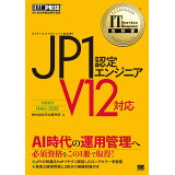 JP1認定エンジニア V12対応 (EXAMPRESS)