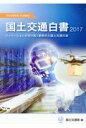 国土交通白書(2017) 平成28年度年次報告 [ 国土交通省 ]