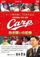 【予約】カープ球団創設70周年記念 CARP熱き闘いの記録