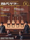 現代ギター 2016年 08月号 [雑誌]