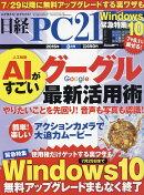 日経 PC 21 (ピーシーニジュウイチ) 2016年 08月号 [雑誌]