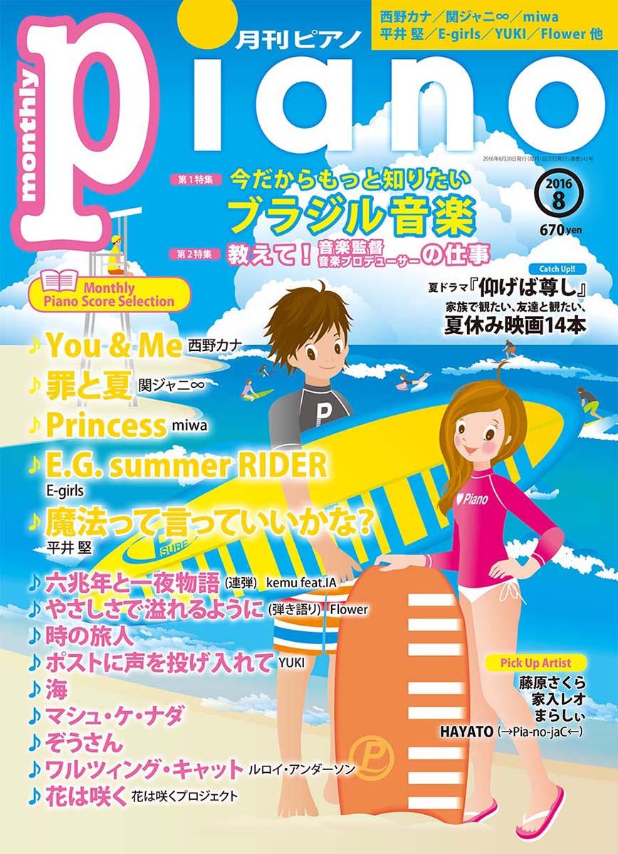 ヒット曲がすぐ弾ける! ピアノ楽譜付き充実マガジン 月刊ピアノ 2016年8月号
