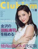 Clubism (クラビズム) 2016年 08月号 [雑誌]