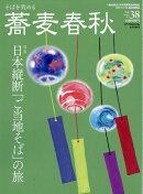 蕎麦春秋 Vol.38 2016年 08月号 [雑誌]