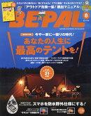 BE-PAL (ビーパル) 2016年 08月号 [雑誌]