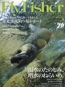 Fly Fisher (フライフィッシャー) 2016年 08月号 [雑誌]