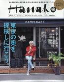 Hanako (ハナコ) 2016年 8/11号 [雑誌]