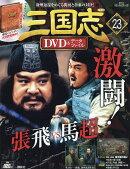 三国志DVD (ディーブイディー)&データファイル 2016年 8/18号 [雑誌]