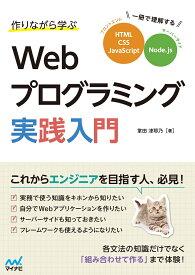 作りながら学ぶWebプログラミング実践入門 一冊で理解するHTML、CSS、JavaScript、Node.js [ 掌田津耶乃 ]