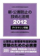 新・公害防止の技術と法規(2012 ダイオキシン類編)