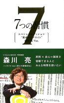 7つの習慣 賢者のハイライト 第3の習慣 森川亮スペシャルエディ